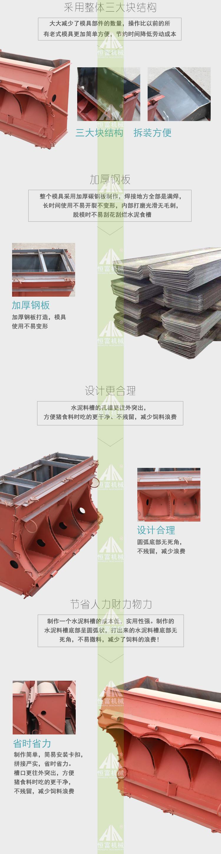 水泥料槽模具结构