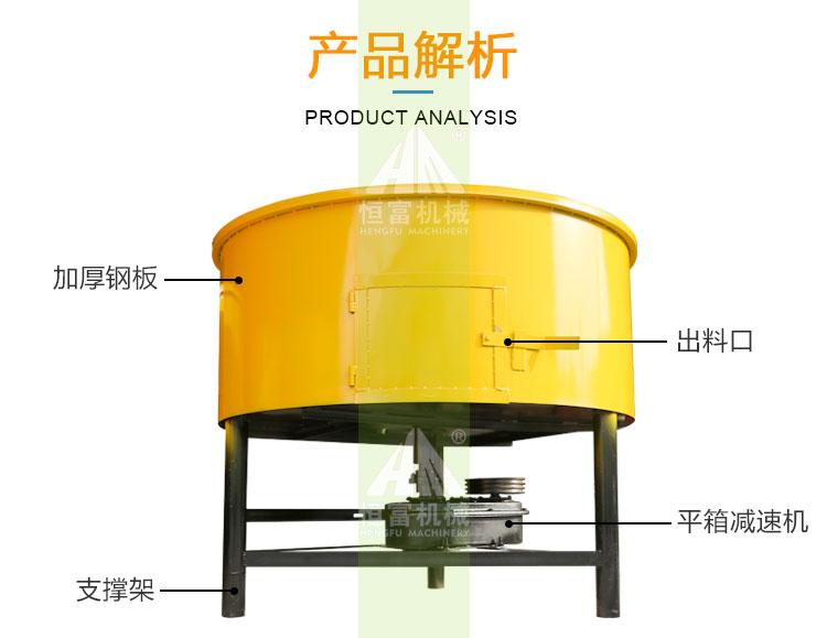 草料混合机产品解析