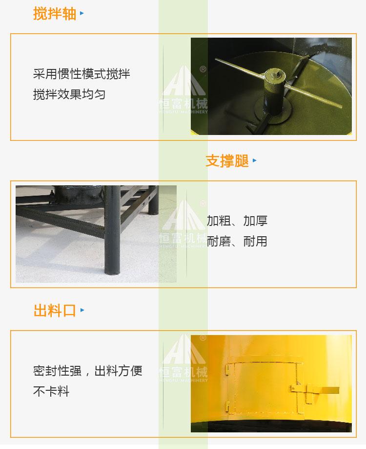 草料混合机细节02