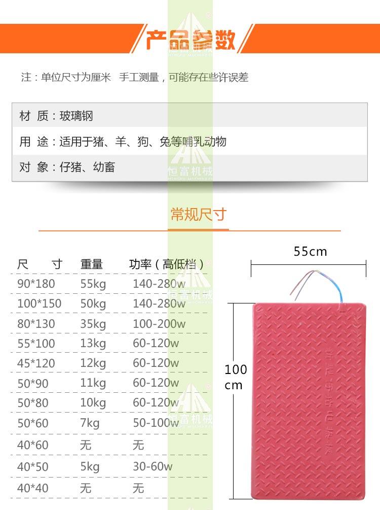 碳纤维玻璃钢电热板产品参数