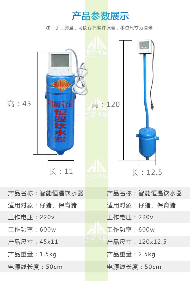 恒温饮水器